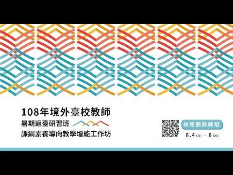 108年境外臺校「幼兒園」教師暑期返臺研習歷程影片(8/4~8)
