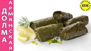 Настоящая армянская долма или голубцы из виноградных листьев - семейные рецепты