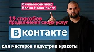 видео продвижение вконтакте