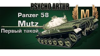 Panzer 58 Mutz / Первый Такой