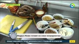 """Как приготовить  """"Наурыз коже"""" - традиционное блюдо казахской кухни."""