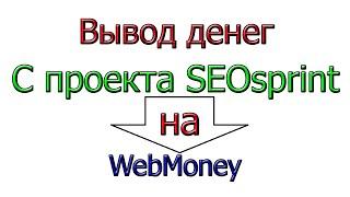 Как вывести деньги с seosprint на webmoney ?