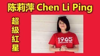 新加坡人最喜歡的超級紅星陈莉萍Chen Li Ping 哎呦呦老师 (早安老师,  最强岳母, 陈泰铭,荷兰村, 志在四方, 红星大奖,我是歌手,大明星小跟班,明星大偵探)