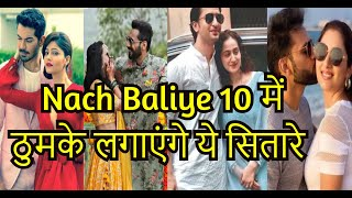 Leaked! Nach Baliye 10 Full Contestant List | Rubina Dilaik, Asim Riaz, Rahul Vaidya, Disha Parmar