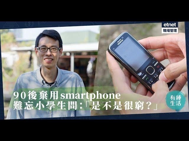 【沒有smartphone的人】用不著就不買!一個與消費主義對抗的綠色戰士