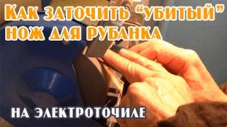 Заточка ножа рубанка на электроточиле и удобном приспособлении.(Как заточить нож для рубанка при помощи специальных приспособлений для заточки. Справится даже школьник!..., 2016-07-04T15:41:25.000Z)