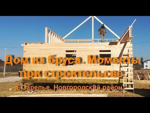 Продолжаем строить дом из бруса под усадку 6х8 д.Зарелье Новгородский район