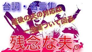 玉木宏・倉科カナ主演『残念な夫』より ❐【潜在意識書き換え】の最先端...