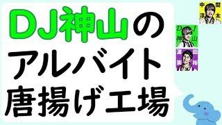 ジャニーズWESTの中間淳太くんと濵田崇裕くんがやっていたラジオに、DJ...