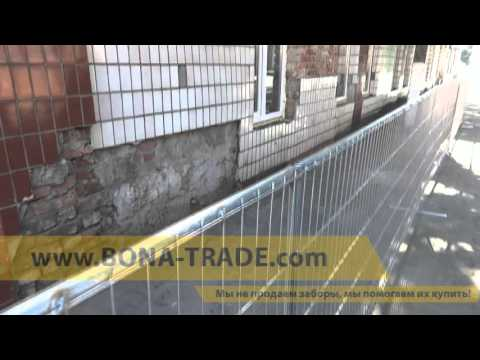 Секции временного (мобильного) ограждения из оцинковки от БОНА ТРЕЙД