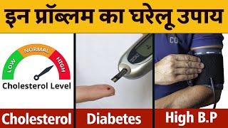 Cholesterol, High B.P और Diabetes को एक साथ ठीक करने का अनमोल उपाय