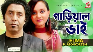 Jhuma - Garial Vai | গাড়িয়াল ভাই | Khude Gaan Raj | ভাওয়াইয়া গান | Video Song | Music Audio