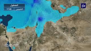 النشرة الجوية الأردنية من رؤيا 25-12-2019 | Jordan Weather