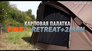 Революционная карповая палатка FOX Retreat+2MAN (русская озвучка)