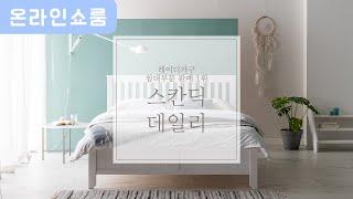 [쇼룸 톡톡톡] 스칸딕 데일리 침대