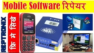 Keypad mobile flashing software in Hindi| with full practical| mobile software flashing process|