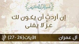 إن أردتَ أن يكون لك عزُّ لا يفنى - د.محمد خير الشعال