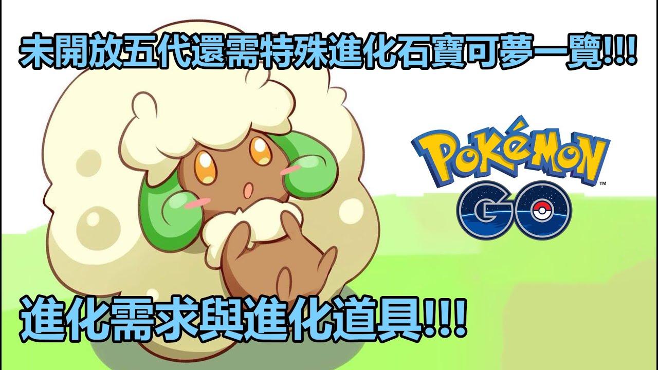【Pokémon GO】未開放五代還需特殊進化石寶可夢一覽!!!(進化需求與進化道具!!!) - YouTube