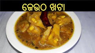 ଜେଉଠ  ଖଟା | Jeutha Khata | Jeutha khata in odia | Monkey Jack Fruit Recipe | ODIA FOOD