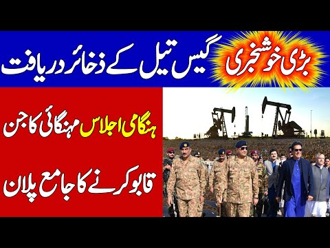 OGDC Announce new development in research results of oil and gas in Pakistan | Khoji TV