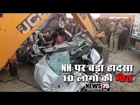 नेशनल हाइवे पर बड़ा हादसा / Big accident on National Highway in Firozabad