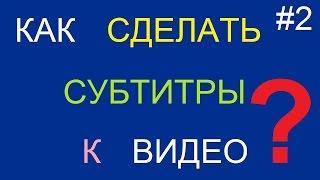 Как сделать субтитры к видео(Скачивание aegisub: http://www.aegisub.org/downloads/ Как сделать субтитры к видео [фильму]. Посмотрев этот обучающий ролик,..., 2014-08-04T06:03:24.000Z)