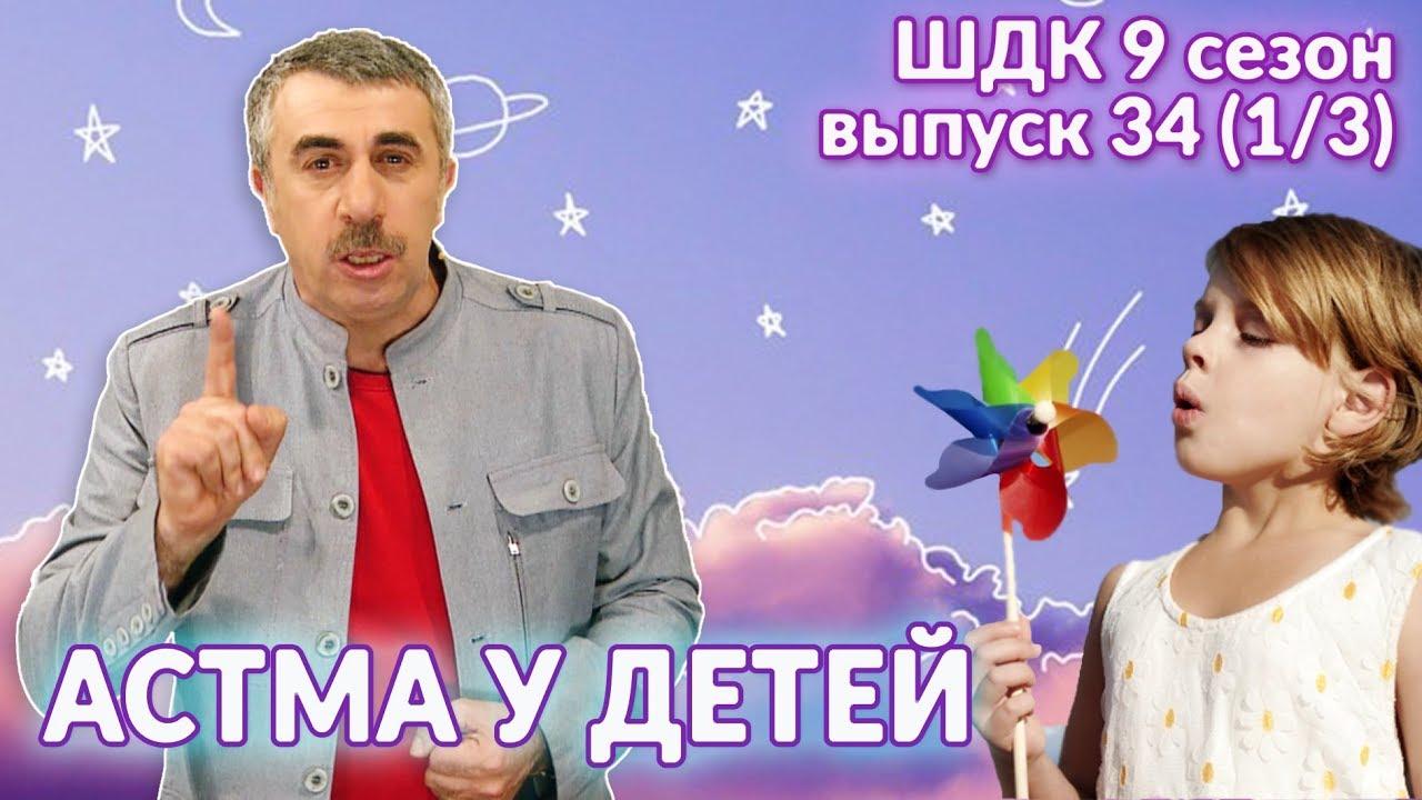 Астма у детей - Доктор Комаровский