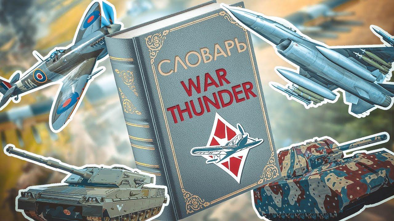 ЛАЙФХАКИ для НОВИЧКА: СЛОВАРЬ War Thunder