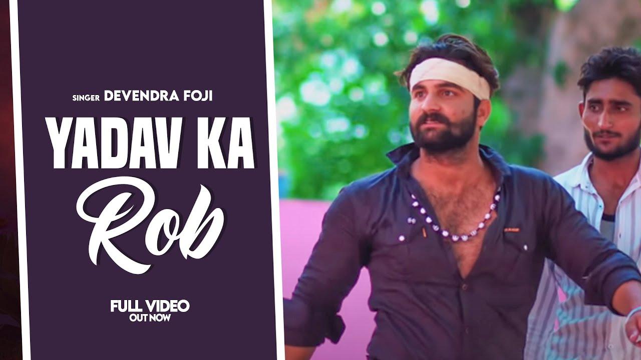 Yadav Ka Rob || Singer - Devendra Foji || Haryanvi Songs Haryanavi 2020 || MUSIC RECORDS PRESENTS