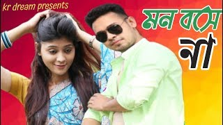 Bolna Bangla new  music video official 2017  ||  by Rashed ||My Film||