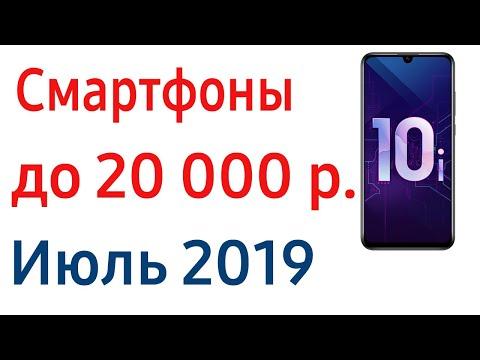 Лучшие смартфоны до 20000 руб. Рейтинг Июль 2019!