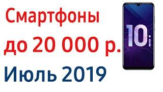Лучшие Смартфоны до 20000 Руб. Рейтинг Июль 2019! Яндекс Маркет Выбрать Смартфон