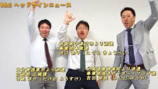 2018.3.27 B&G NEWS 2017年度自治体派遣研修生が選ぶイチオシ事業!