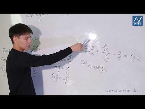 Как найти синус косинус и тангенс в прямоугольном треугольнике
