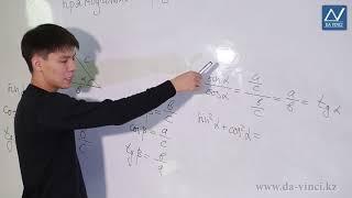 8 класс, 29 урок, Синус, косинус и тангенс острого угла прямоугольного треугольника