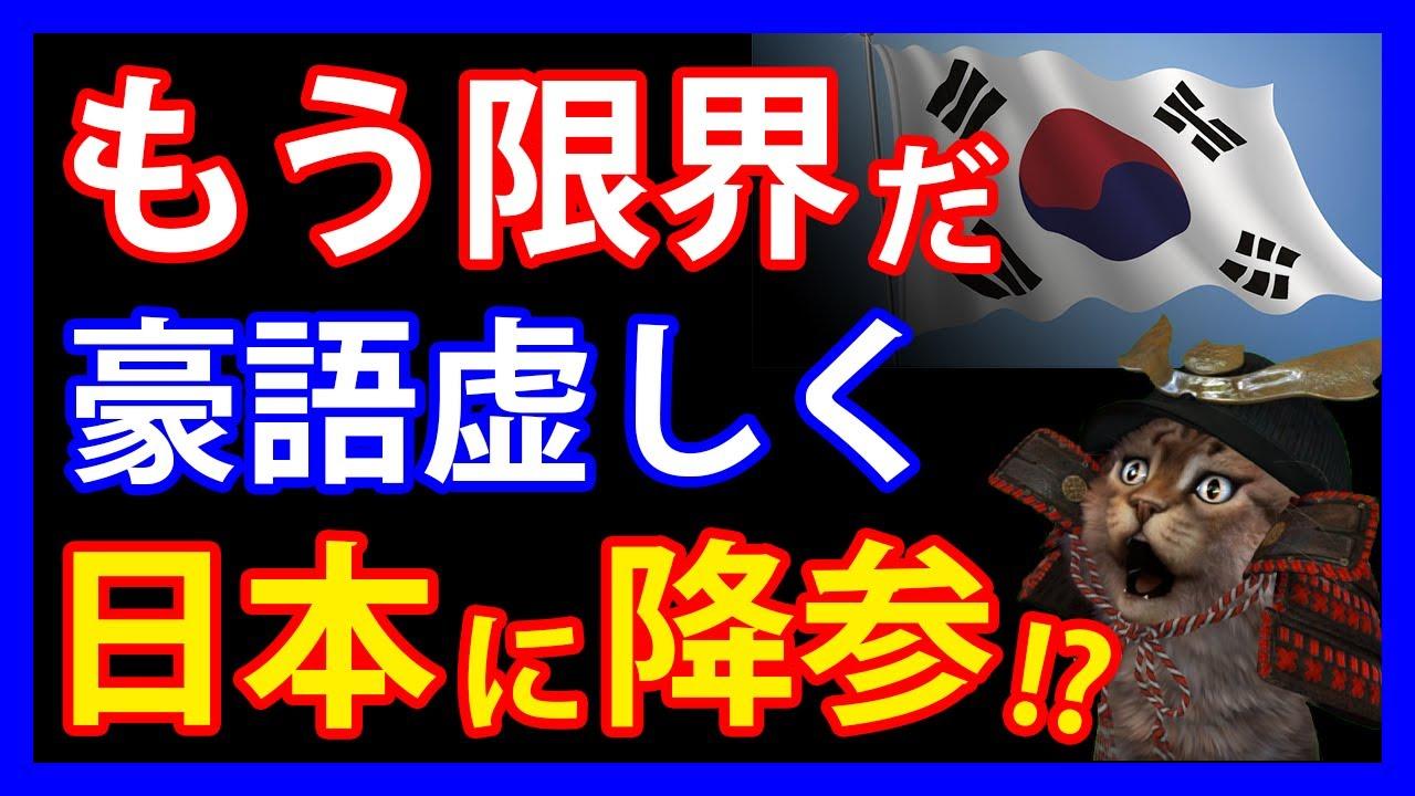 一転して東京五輪に大賛成!?文政権が取った日本政府に働きかけた驚きの行動とは。一方、隣国で就職を希望する日本の若者が急増・・・