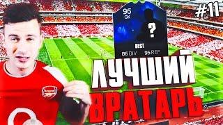 ЛУЧШИЙ ВРАТАРЬ ФИФА ✭ КАРЬЕРА ARSENAL ✭ FIFA 17 [#11]