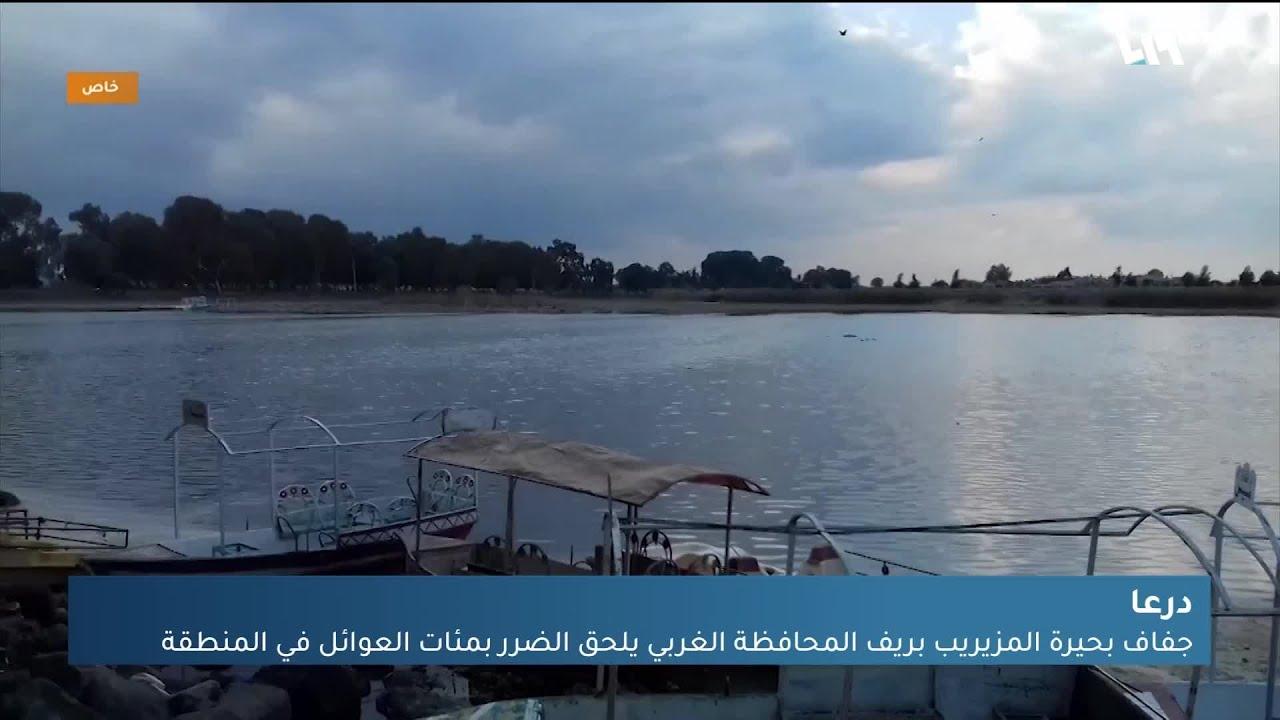جفاف بحيرة المزيريب بريف درعا الغربي يلحق الضرر بمئات العوائل
