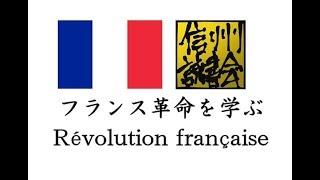 フランス革命を学ぶ 公安委員会の独裁 その1