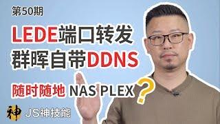 史上最完美的群晖DDNS之一/随时随地无延迟远程访问家里的路由器、NAS等设备/手把手教你LEDE软路由端口转发/PLEX端口转发/萌新专用教程