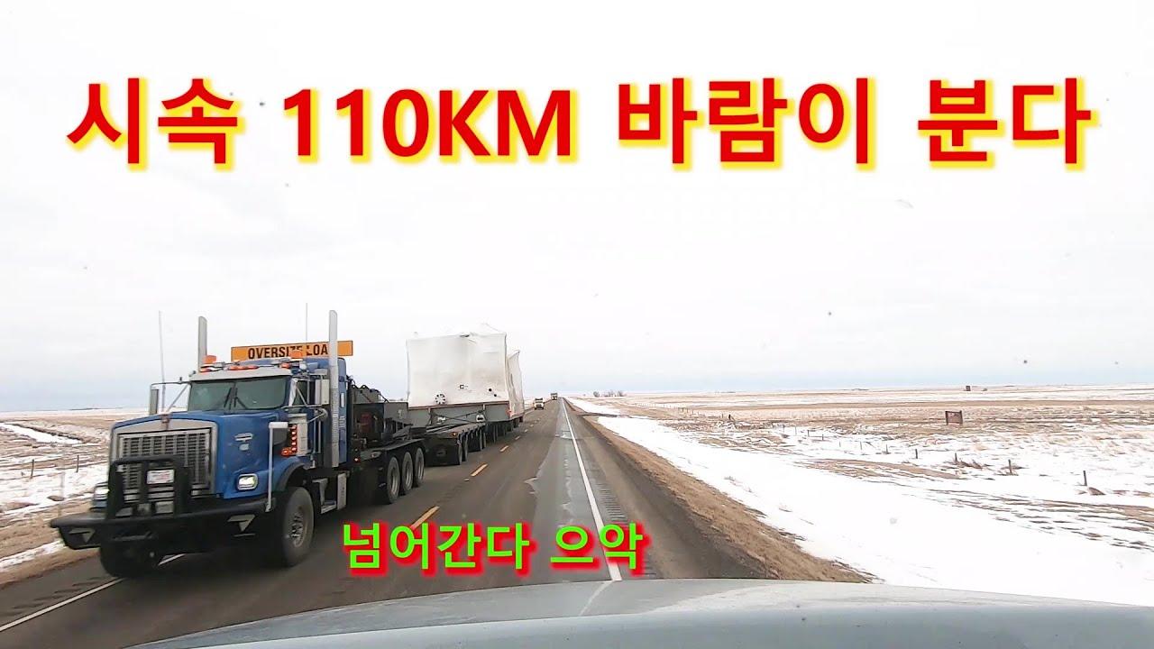 시속 110KM 바람이 불면 생기는 일 (ft. 트레일러 넘어간다)