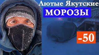 Лютые морозы в Якутии глазами городского жителя