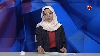 اخر الاخبار | 15 - 08 - 2019 | تقديم صفاء عبد العزيز | يمن شباب