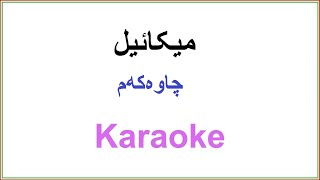Kurdish Karaoke: Mikael - Chawakam میکائیل - چاوەکەم