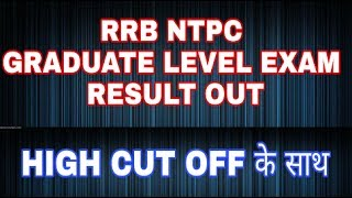 RRB NTPC GRADUATE LEVEL 2nd STAGE(MAIN) EXAM RESULT OUT ! 2017 Video