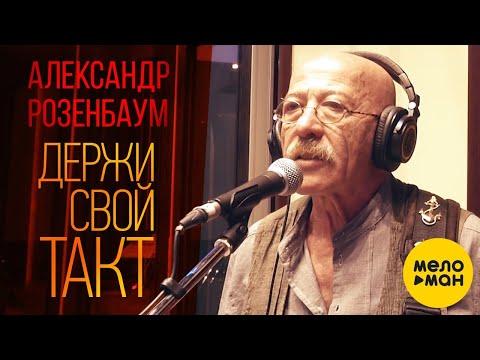 Розенбаум Александр - Держи свой такт (16 октября 2020)