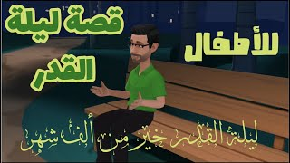 8- ليلة القدر للأطفال