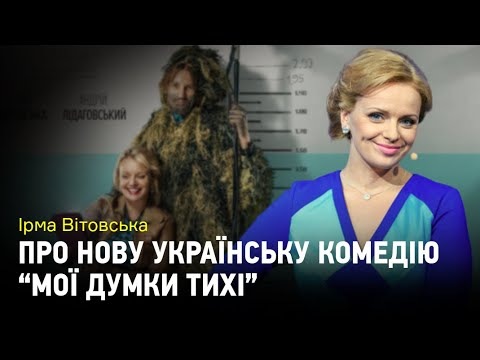 """Ірма Вітовська про нову українську комедію """"Мої думки тихі"""""""