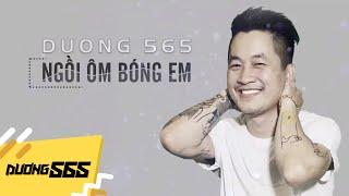 Dương 565 - Ngồi Ôm Bóng Em (Audio Official)