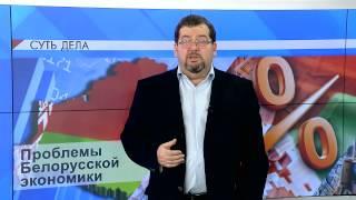 """СУТЬ ДЕЛА - """"Проблемы Белорусской экономики"""""""